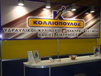 Κολλιόπουλος