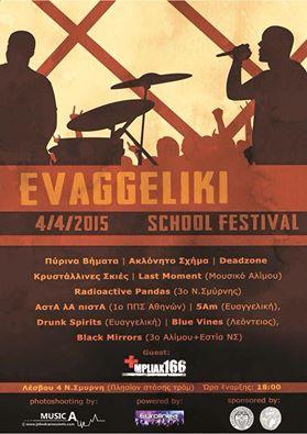 Evaggeliki school festival 4-4-2015