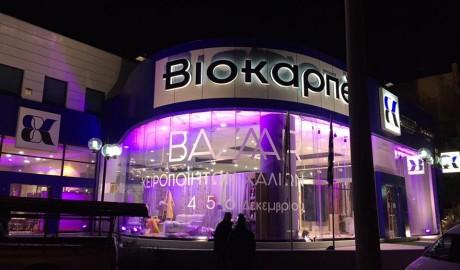 Βιοκαρπέτ Bazaar Κηφισιάς
