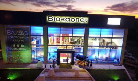 Βιοκαρπέτ κατάστημα Λάρισας